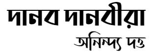 দানব দানবীরা