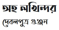 Ah Lakhindar