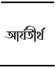 Profile Arjotirtha1