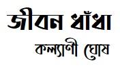 Jibon Dhadha
