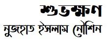 55 shubha